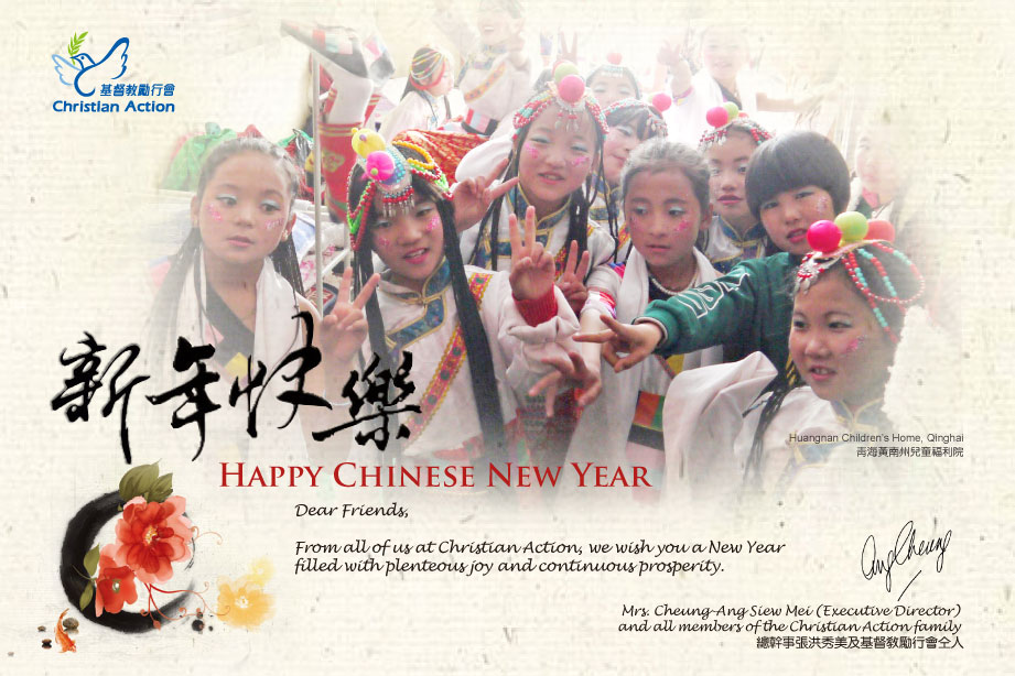 Chinese Newyear Card